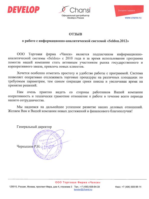Программа Seldon купить, цена, скачать, отзывы - Good-tender ru
